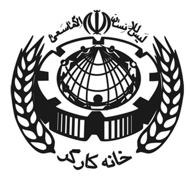خانه کارگر جمهوری اسلامی ایران