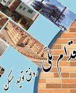 مسکن ملی و وعدههایی که خالی از آب درآمد
